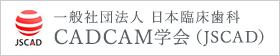 一般社団法人 日本臨床歯科