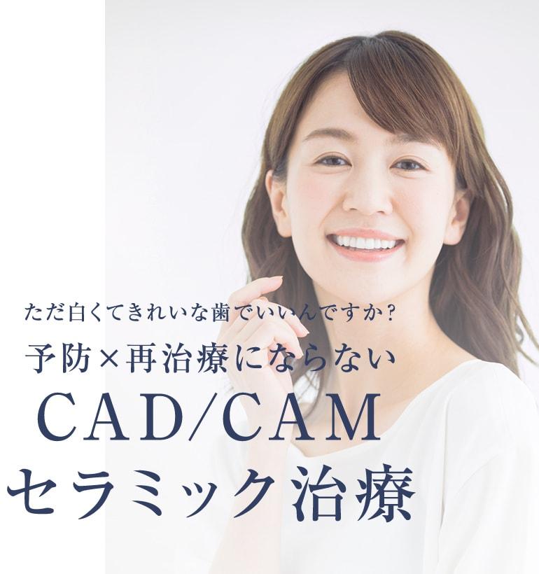 ただ白くてきれいな歯でいいんですか?予防×再治療にならないCAD/CAMセラミック治療